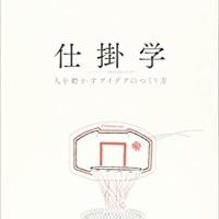 【今週の一冊】仕掛学―人を動かすアイデアのつくり方_松村 真宏