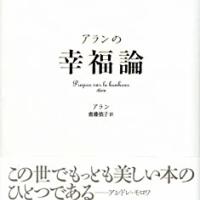 【今週の一冊】アランの幸福論_アラン (著), 齋藤慎子 (翻訳)