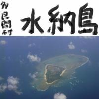 水納島(多良間村) - 沖縄ファン憧れの楽園!一世帯のみが暮らす島(沖縄・宮古列島)