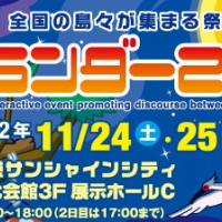 「アイランダー2012」 参加島のここに注目!(東日本)