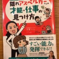 【今週の一冊】隠れアスペルガーさんの才能・仕事の見つけ方_吉濱 ツトム