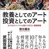 【今週の一冊】教養としてのアート 投資としてのアート_徳光 健治