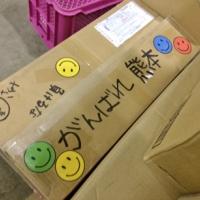 【熊本地震の風景】支援物資は足りているのか?