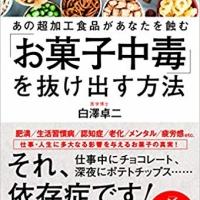 【今週の一冊】「お菓子中毒」を抜け出す方法~あの超加工食品があなたを蝕む~_白澤 卓二