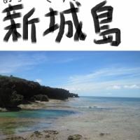 """新城島 - 定期航路の無い""""パナリ""""島(沖縄・八重山諸島)"""
