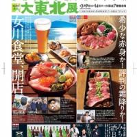 大阪タカシマヤで「大東北展」開催中!