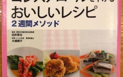 【今週の一冊】コレステロールを下げるおいしいレシピ 2週間メソッド_白井 厚治, 大越 郷子 (監修)