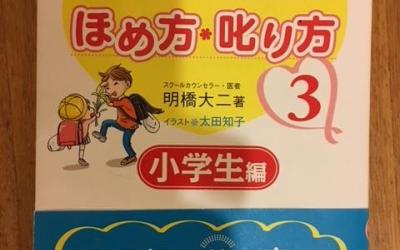 【今週の一冊】子育てハッピーアドバイス 大好き!が伝わるほめ方・叱り方〈3〉小学生編_明橋 大二