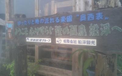 【島唄喫茶】西表島「この島に咲きたくて」(池田卓)