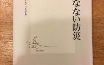 【今週の一冊】人が死なない防災_片田 敏孝