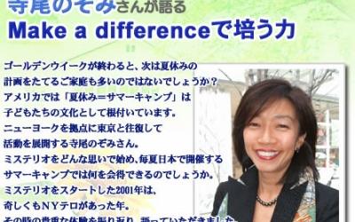 【シリーズ・この人に聞く!第4回】キャンプディレクター 寺尾のぞみさんが語る「Make a differenceで培う力」