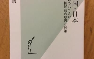【今週の一冊】貧血大国・日本 放置されてきた国民病の原因と対策_山本 佳奈