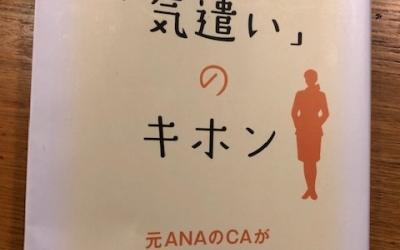 【今週の一冊】仕事も人間関係もうまくいく 「気遣い」のキホン_三上 ナナエ