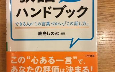 【今週の一冊】 敬語「そのまま使える」ハンドブック_鹿島 しのぶ