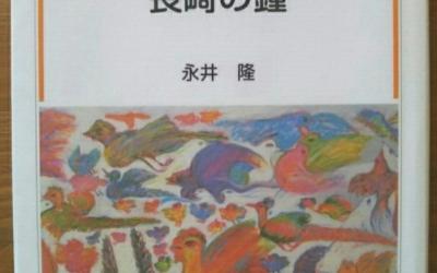 【書籍】 長崎の鐘_永井 隆