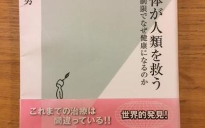 【今週の一冊】ケトン体が人類を救う~糖質制限でなぜ健康になるのか_宗田 哲男