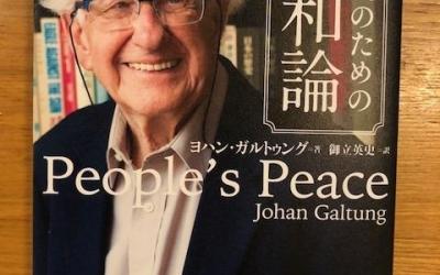【今週の一冊】日本人のための平和論_ヨハン・ガルトゥング