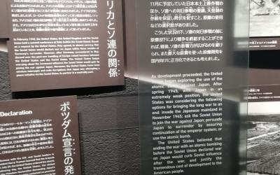 広島を知る休日(4)