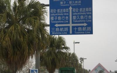 鹿児島市内には3つの「役場」がある【旅レポ】