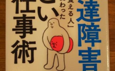 【書籍】 発達障害の僕が「食える人」に変わった すごい仕事術_借金玉