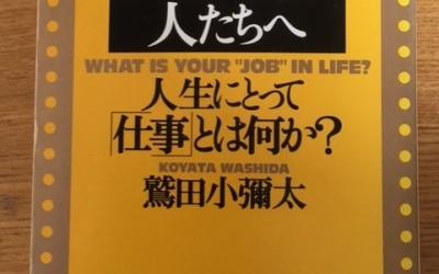 【今週の一冊】「やりたいこと」がわからない人たちへ_鷲田 小彌太