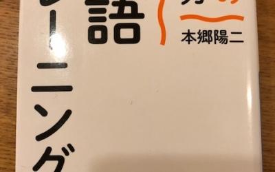 【今週の一冊】大人の語彙力 敬語トレーニング100_本郷 陽二
