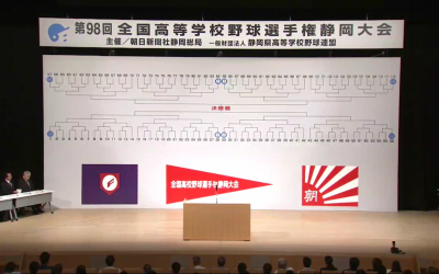 『3年生最後の夏』大会組み合わせ決まる!~静岡県大会