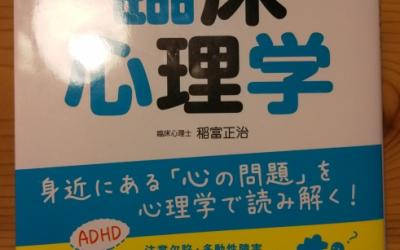 【書籍】 図解 臨床心理学_稲富正治