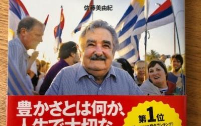 【今週の一冊】世界でもっとも貧しい大統領 ホセ・ムヒカの言葉_佐藤 美由紀