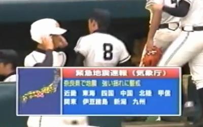 【緊急地震速報】「震源は奈良、マグニチュード7.8」運転中に緊張が走った。が、誤報