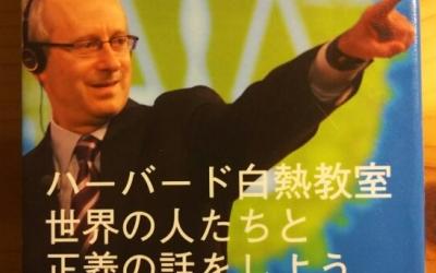 【書籍】ハーバード白熱教室 世界の人たちと正義の話をしよう+東北大特別授業_マイケル・サンデル,NHK白熱教室制作チーム
