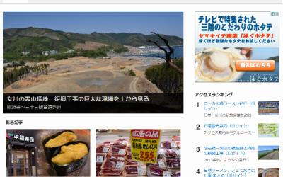 【これは見るべき】東日本旅行お役立ちサイト 石巻~雄勝編