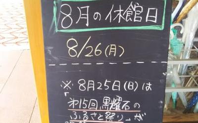 体験から学ぶ Part3 ~黒耀石体験ミュージアム~