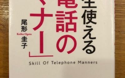 【今週の一冊】ソツのない受け答えからクレーム対応まで 一生使える「電話のマナー」_尾形圭子