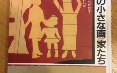 【今週の一冊】テレジンの小さな画家たち―ナチスの収容所で子どもたちは4000枚の絵をのこした_野村 路子