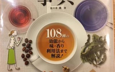 【今週の一冊】ハーブティー事典-108種の効能から味・香り、利用法まで解説!_佐々木 薫