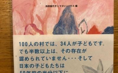 【今週の一冊】世界がもし100人の村だったら 4 子ども編_池田 香代子 (編集)