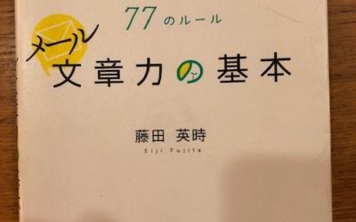 【今週の一冊】メール文章力の基本 大切だけど、だれも教えてくれない77のルール_藤田 英時