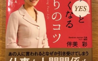 【今週の一冊】思わず「YES」と言いたくなる気配りのコツ_伴美 彩