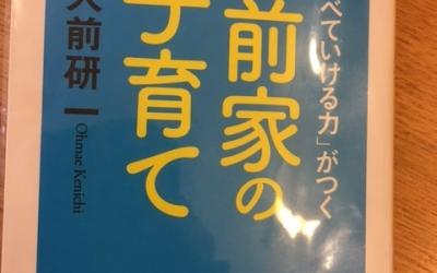 【今週の一冊】「一生食べていける力」がつく 大前家の子育て_大前 研一