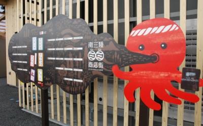 3月3日、南三陸さんさん商店街がオープン