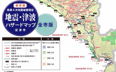 南海トラフ巨大地震への備え ~その3~