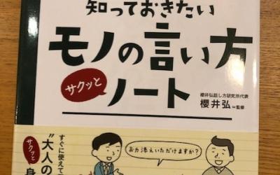 【今週の一冊】大人なら知っておきたいモノの言い方サクッとノート_櫻井 弘