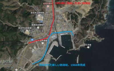 東北旅行で訪れた2つの防潮堤 ~後編~