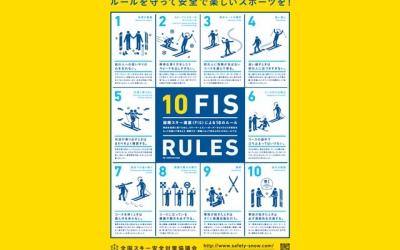 ルールを守って楽しくウィンタースポーツ!!