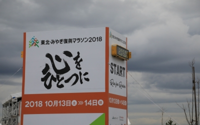 【復興支援ツアー2018】東北・みやぎ復興マラソン2018体験記