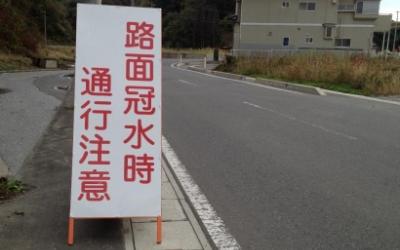 東日本大震災・復興支援リポート 「路面冠水時通行注意」