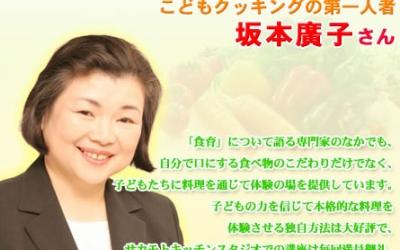【シリーズ・この人に聞く!第17回】こどもクッキングの第一人者 料理研究家 坂本廣子さん
