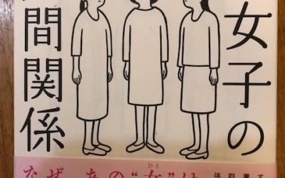 【今週の一冊】女子の人間関係_水島広子