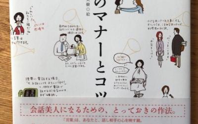 【今週の一冊】話し方のマナーとコツ_杉山 美奈子